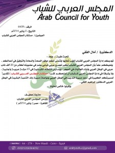 Arab Council for Youth